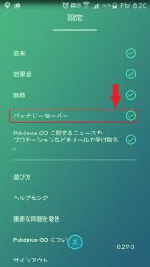 ポケモンGOのバッテリーセーバー設定