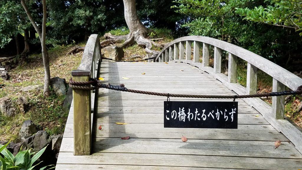 この橋渡るべからず